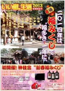 201312_hyoushi_1_4_out