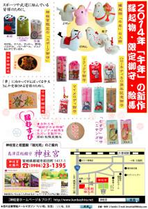 201312_hyoushi_1_4_out2